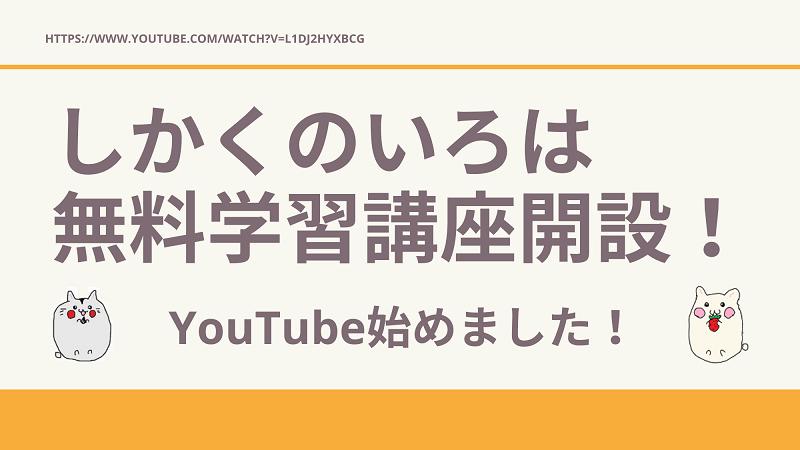 Youtube解説動画始めました!
