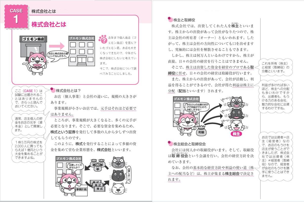 商業簿記・解説
