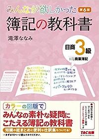 簿記の教科書 日商3級