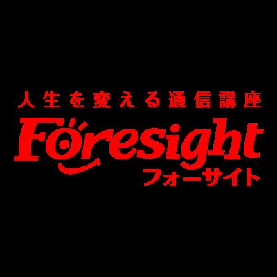 人生を変える通信講座Foresight