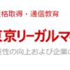 LEC東京リーガルマインド 資格取得・通信講座