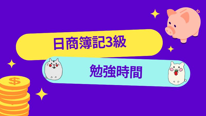 3 勉強 簿記 時間 級 【社会人向け】簿記3級の合格に必要な勉強時間【1ヶ月は無理?】