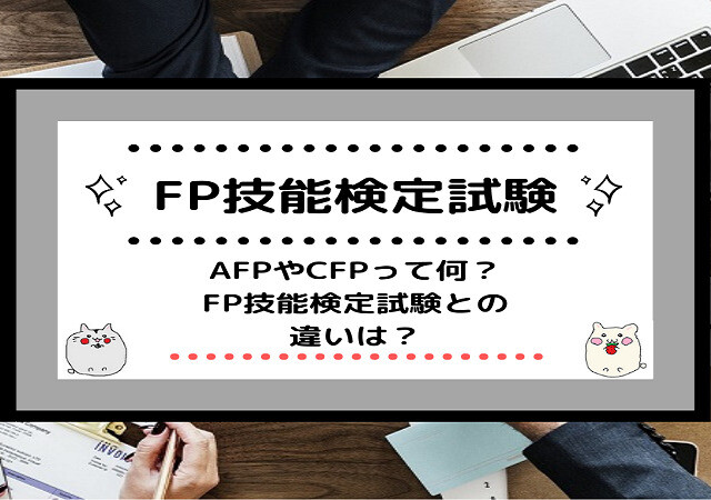 "<span class=""title"">[FP技能検定試験]AFPやCFPって何?FP技能検定試験との違いは?</span>"