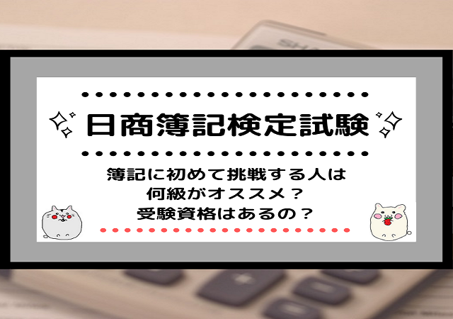 """<span class=""""title"""">簿記に初めて挑戦する人は何級がオススメ?受験資格はあるの?</span>"""