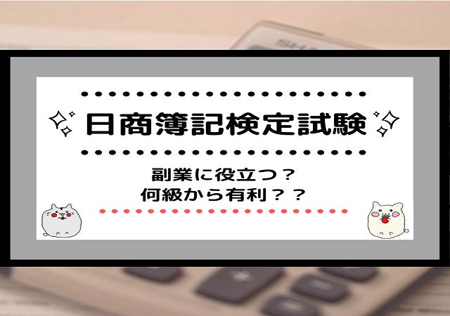 """<span class=""""title"""">[日商簿記検定試験]副業に役立つ?何級から有利??</span>"""